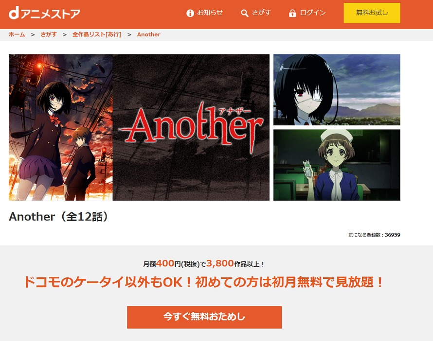 dアニメストア_Another